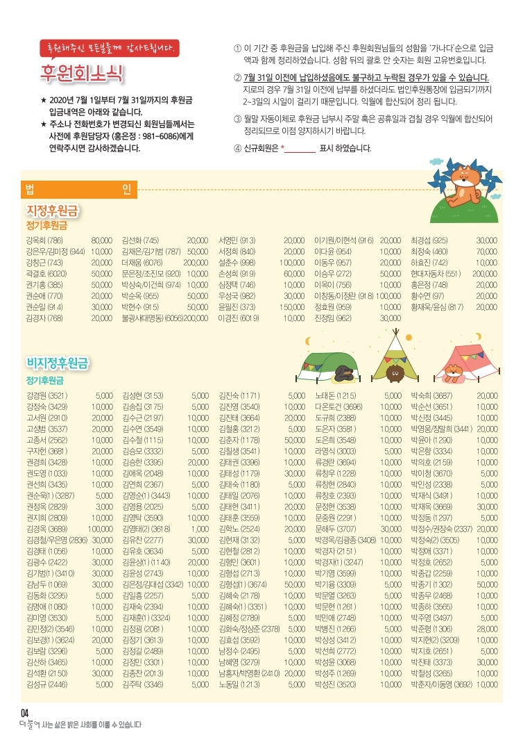 [시안5] 20200806-8월-더불어소식지 (1).pdf_page_4.jpg