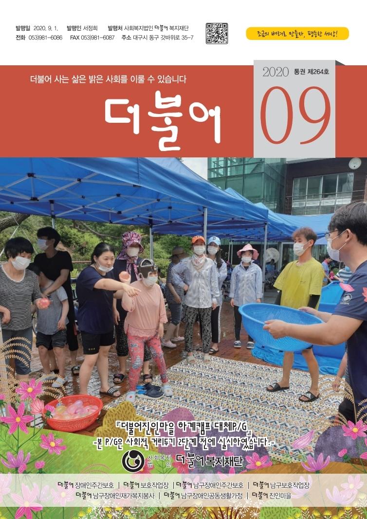 201909월-더불어소식지-3차 1.pdf_page_1.jpg
