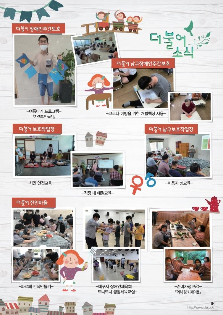 201909월-더불어소식지-3차 1.pdf_page_3.jpg