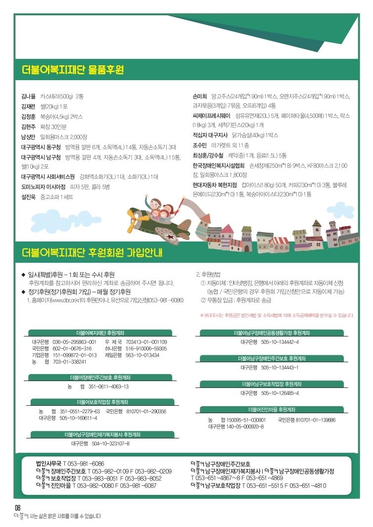 201909월-더불어소식지-3차 1.pdf_page_8.jpg