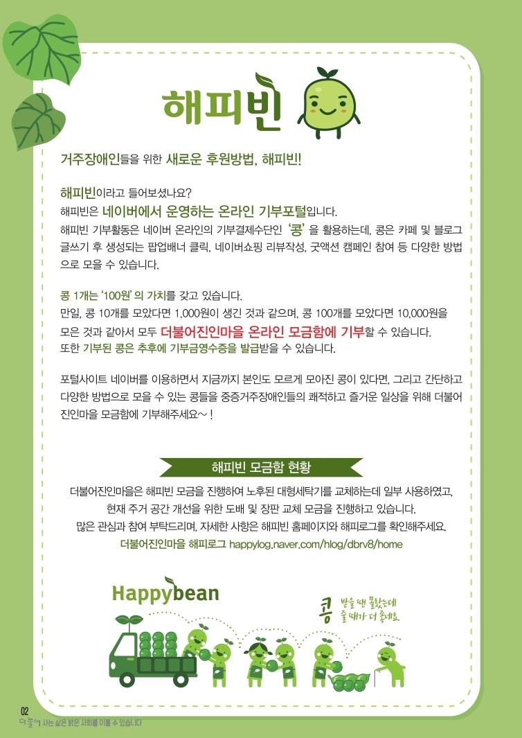 202010월-더불어소식지-7차(1) (1).pdf_page_2.jpg
