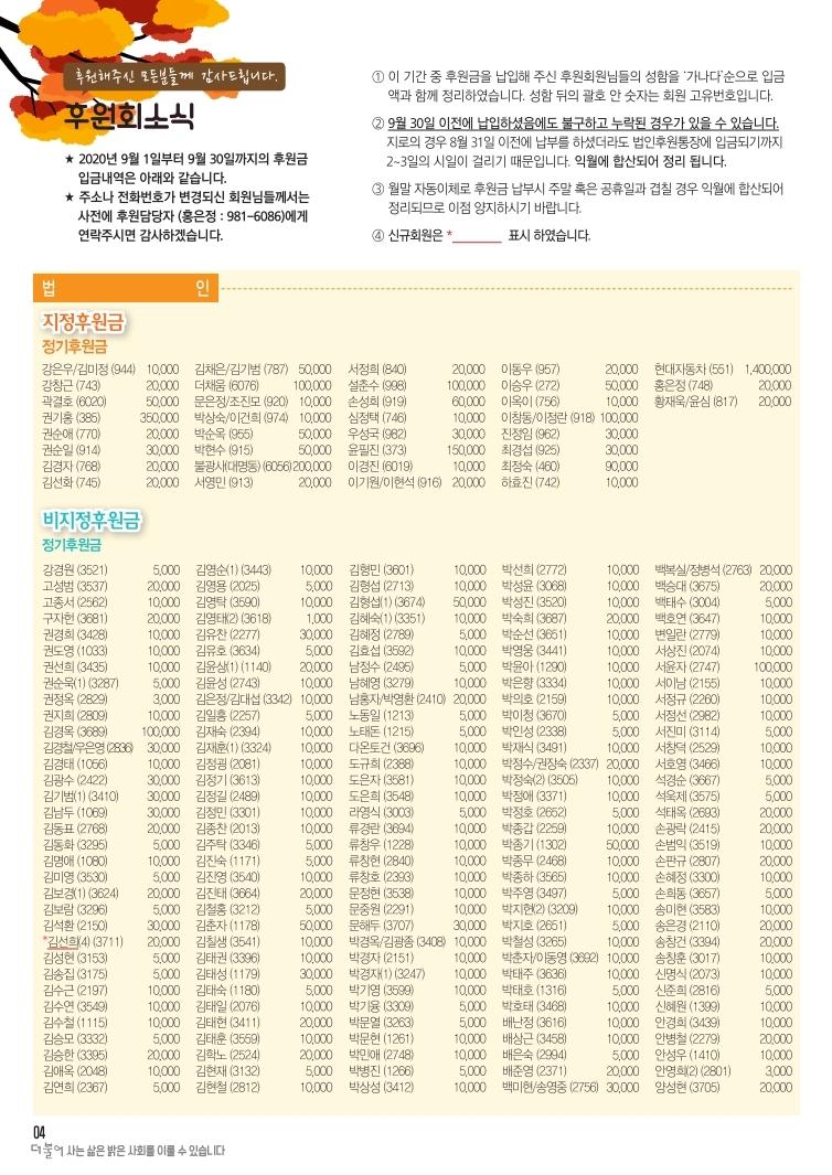 202010월-더불어소식지-7차(1) (1).pdf_page_4.jpg
