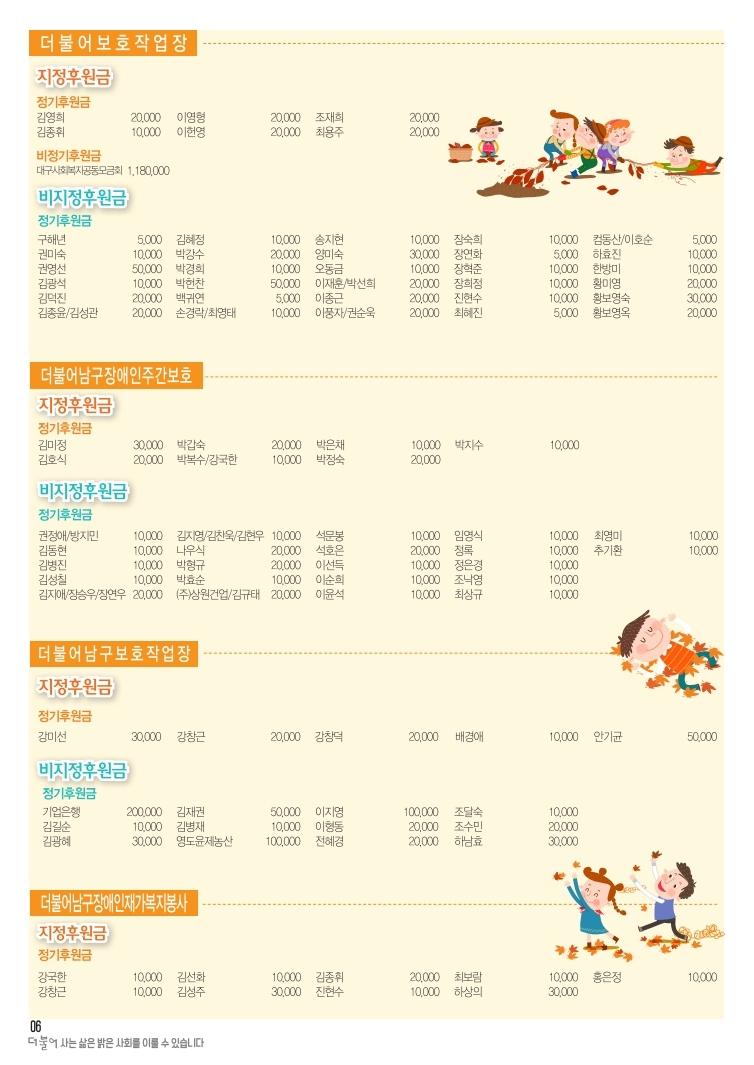 202010월-더불어소식지-7차(1) (1).pdf_page_6.jpg