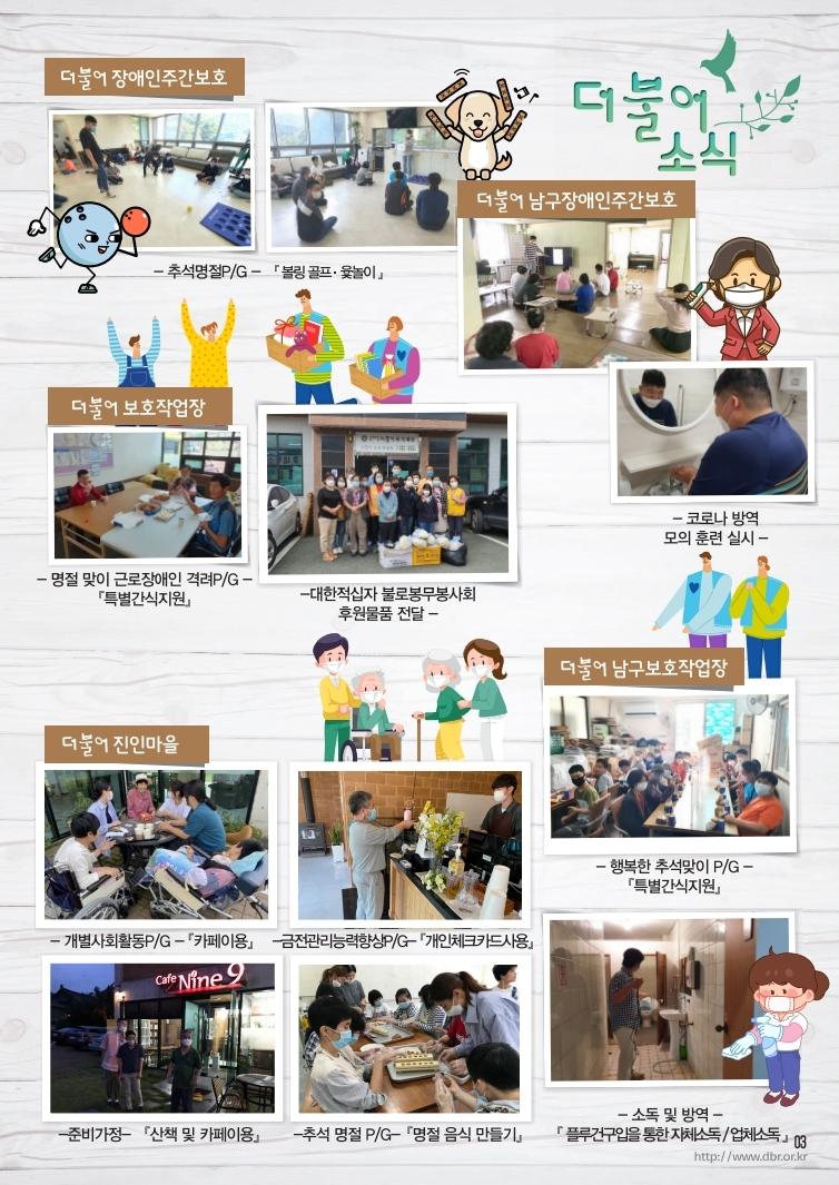 202010월-더불어소식지-7차(1) (1).pdf_page_3.jpg