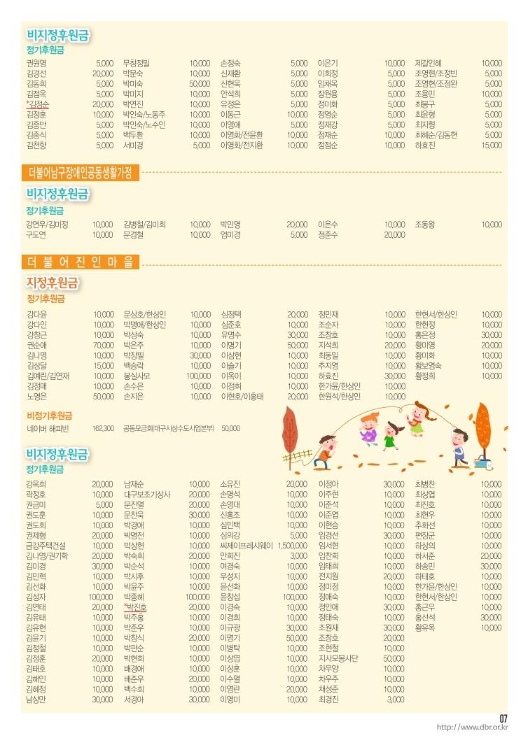 202010월-더불어소식지-7차(1) (1).pdf_page_7.jpg