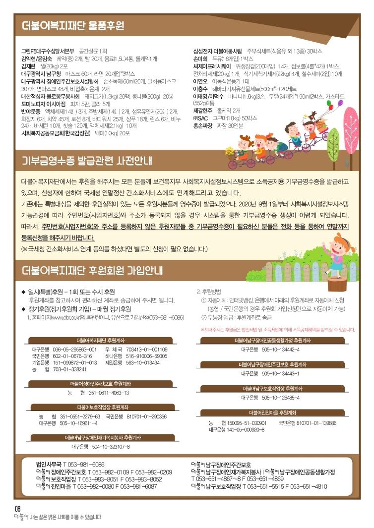 202010월-더불어소식지-7차(1) (1).pdf_page_8.jpg