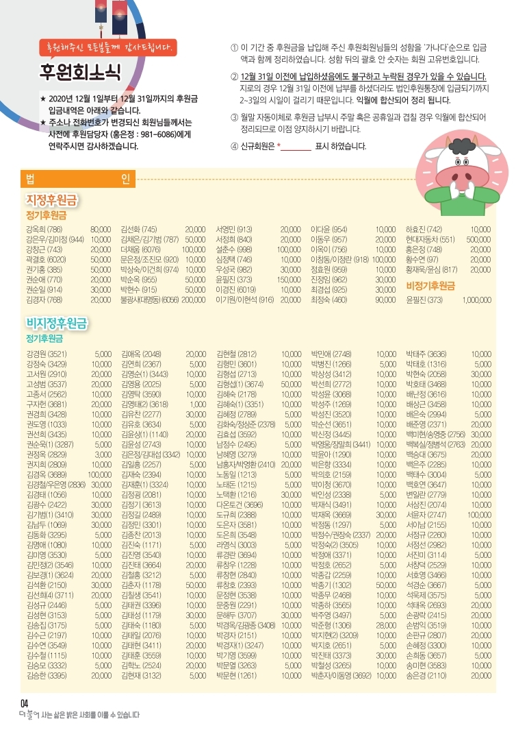 [시안4]-202101월-더불어소식지_200x282mm_8P_100모조_중철제본_1000부.pdf_page_4.jpg