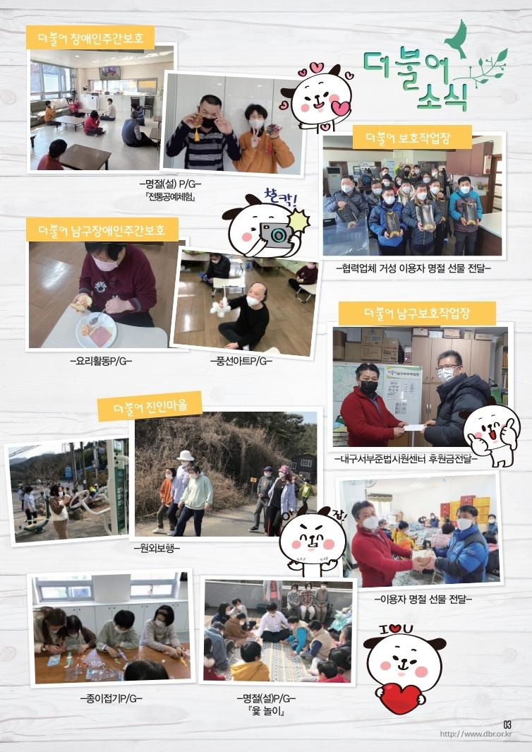 2021년3월-더불어소식지_시안-최종.pdf_page_3.jpg