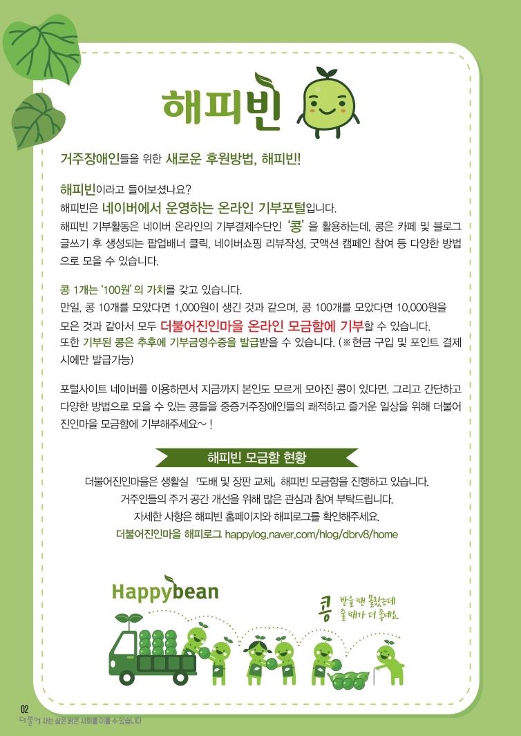 2021년3월-더불어소식지_시안-최종.pdf_page_2.jpg