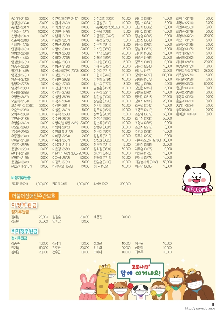2021년3월-더불어소식지_시안-최종.pdf_page_5.jpg