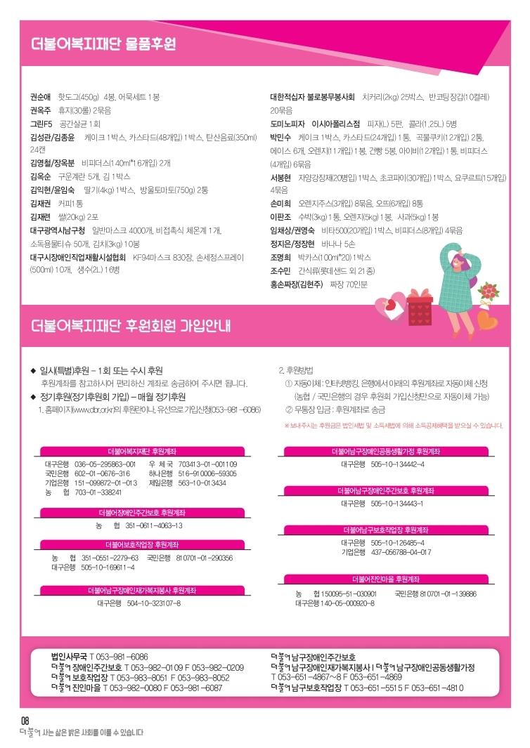 202104월-더불어소식지-최종.pdf_page_8.jpg