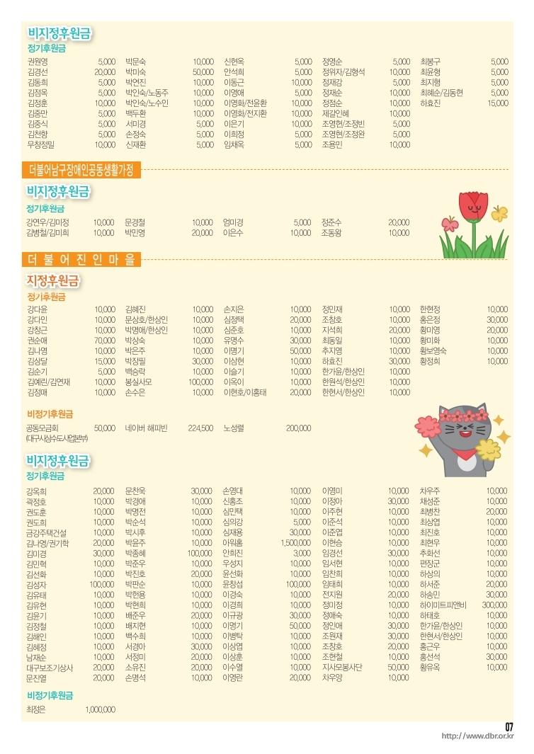 2021년5월-더불어소식지_수정(3).pdf_page_7.jpg