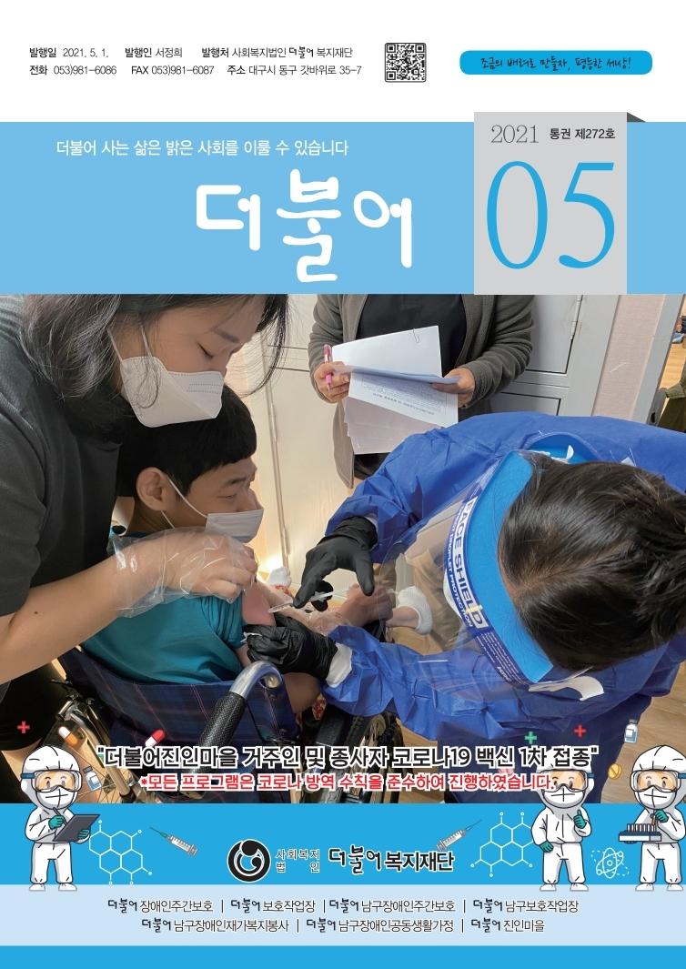 2021년5월-더불어소식지_수정(3).pdf_page_1.jpg