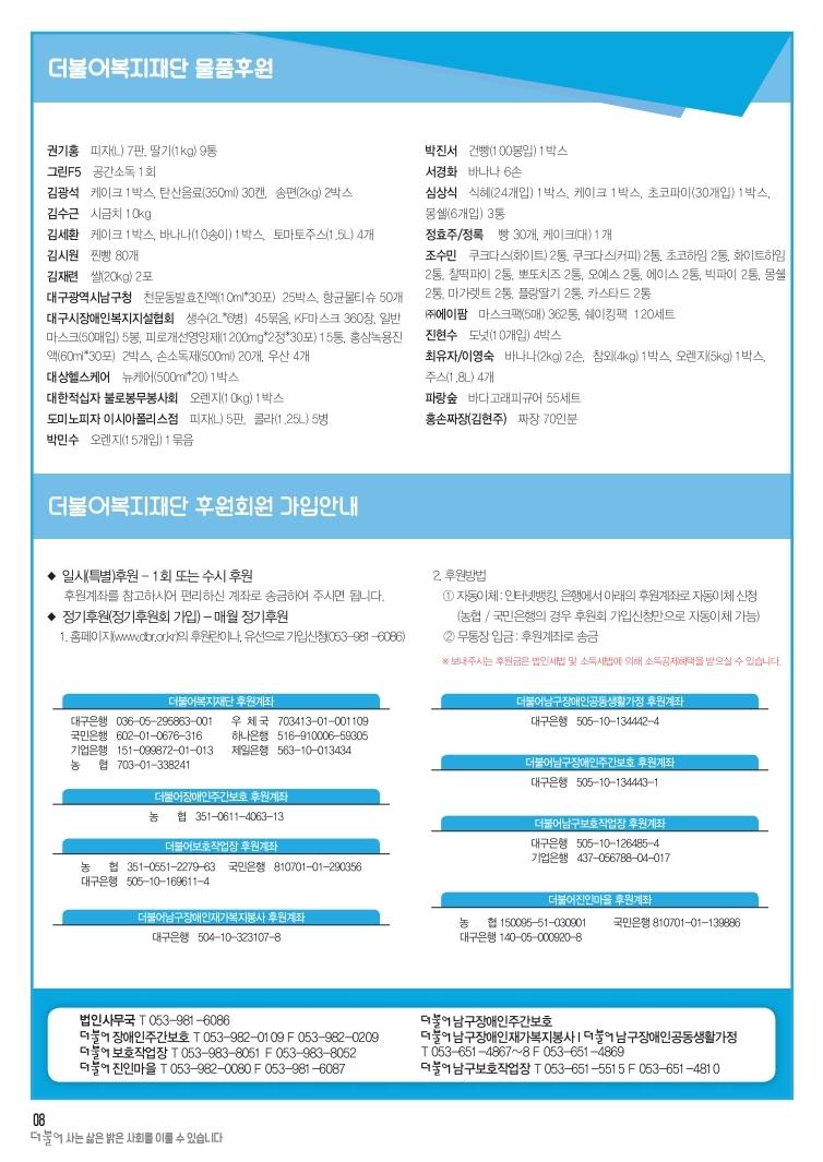 2021년5월-더불어소식지_수정(3).pdf_page_8.jpg