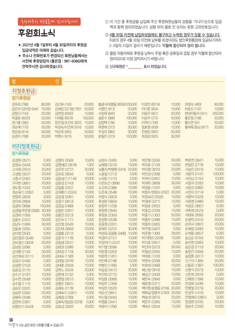 2021년5월-더불어소식지_수정(3).pdf_page_4.jpg