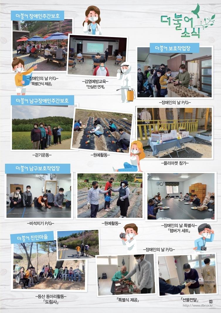 2021년5월-더불어소식지_수정(3).pdf_page_3.jpg