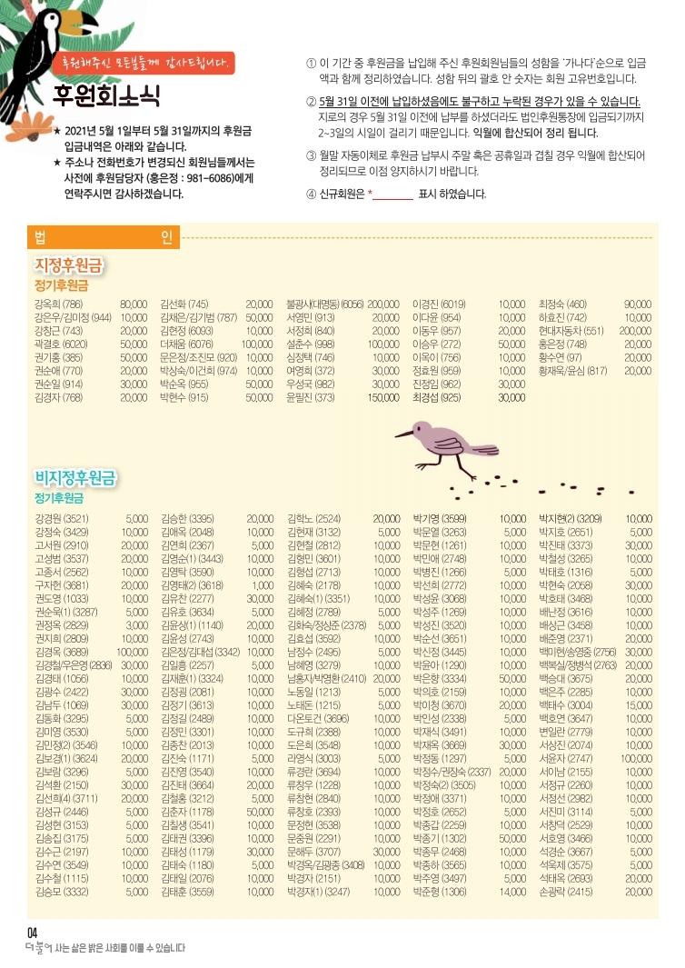 [시안수정]-202106월-더불어소식지_200x282mm_8P_100모조_중철제본_1000부-4.pdf_page_4.jpg