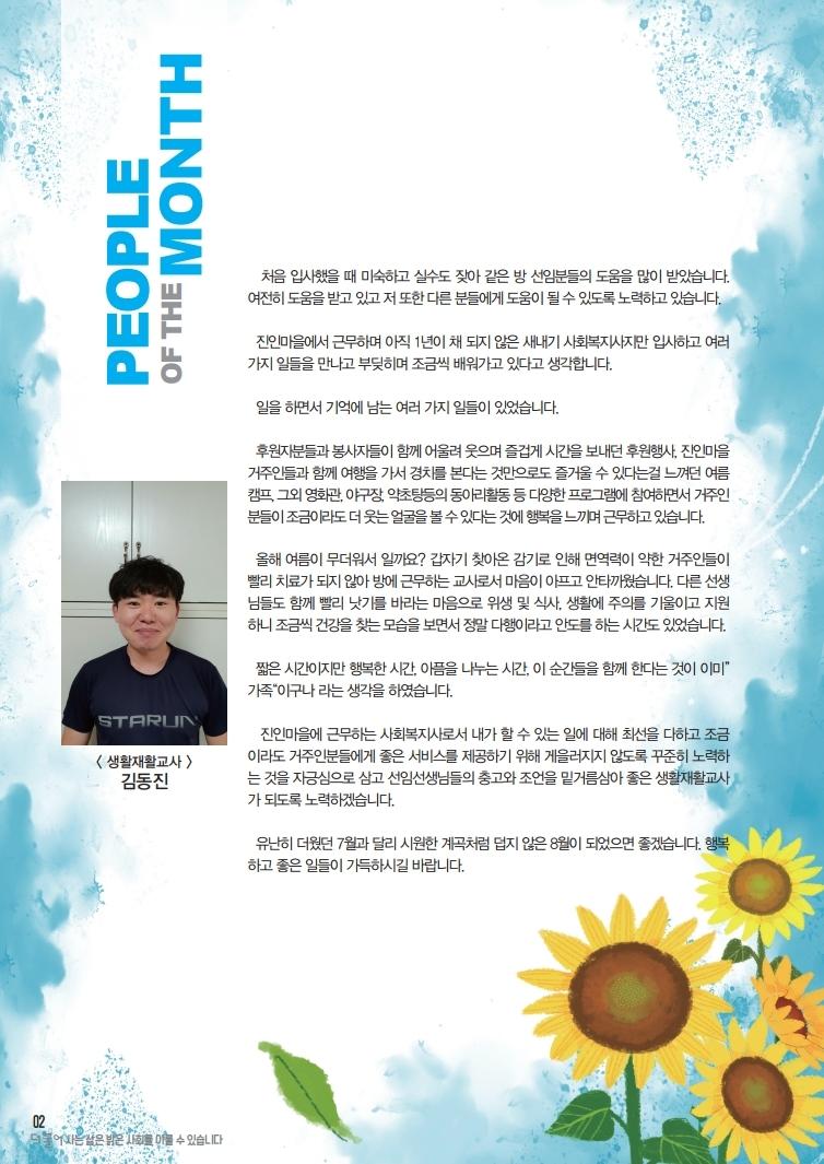 더불어소식지18년08월-수정8.pdf_page_2.jpg