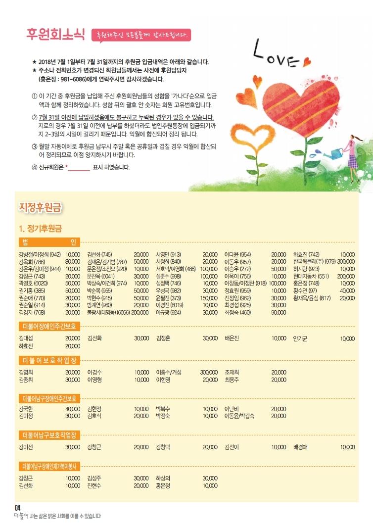 더불어소식지18년08월-수정8.pdf_page_4.jpg