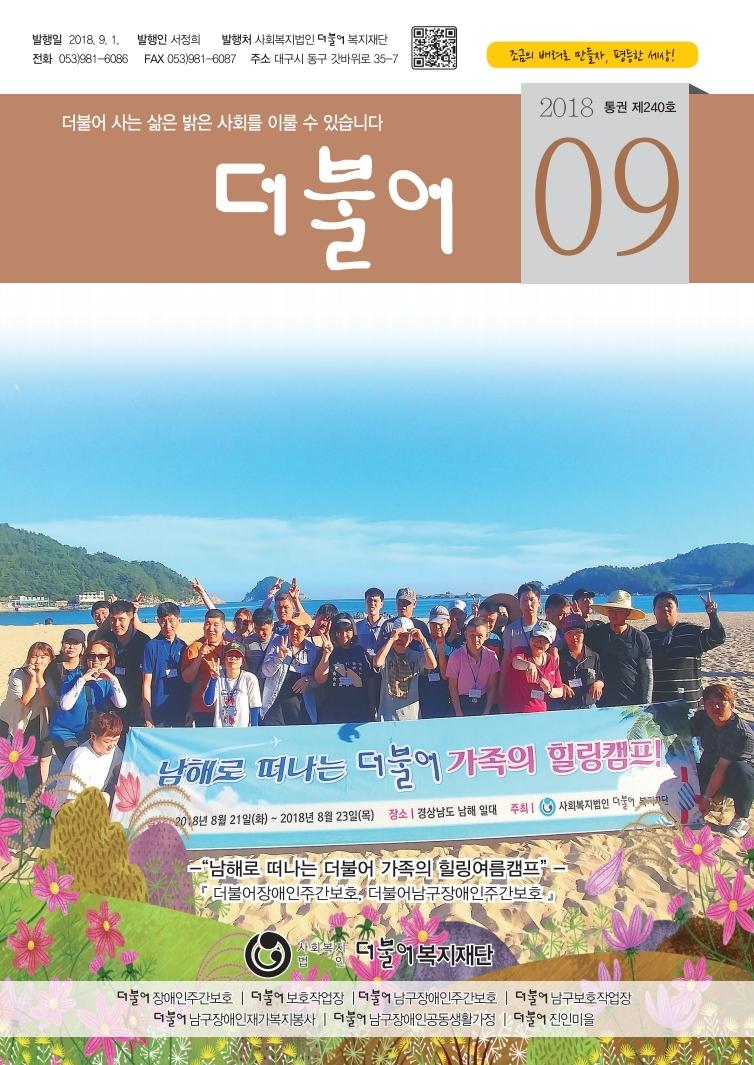 더불어소식지18년09월-수정4.pdf_page_1.jpg