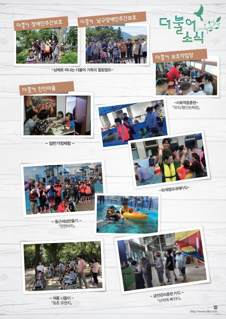 더불어소식지18년09월-수정4.pdf_page_3.jpg