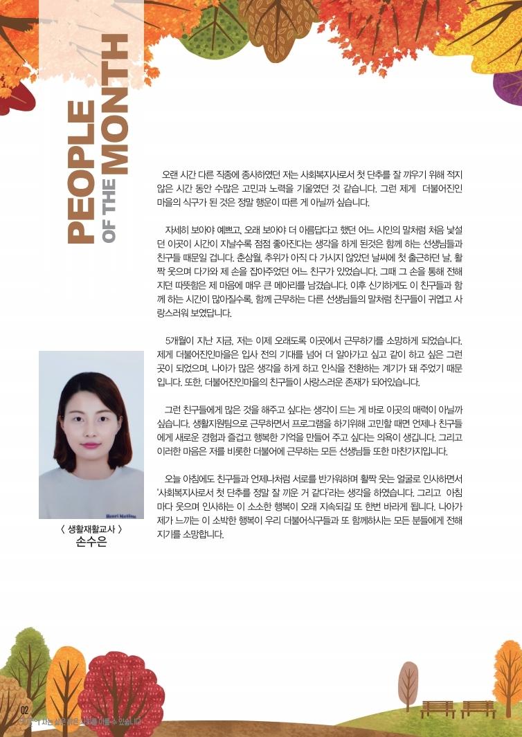 더불어소식지18년09월-수정4.pdf_page_2.jpg