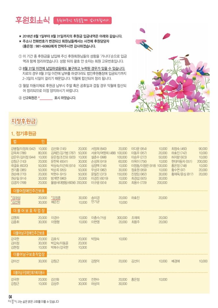 더불어소식지18년09월-수정4.pdf_page_4.jpg