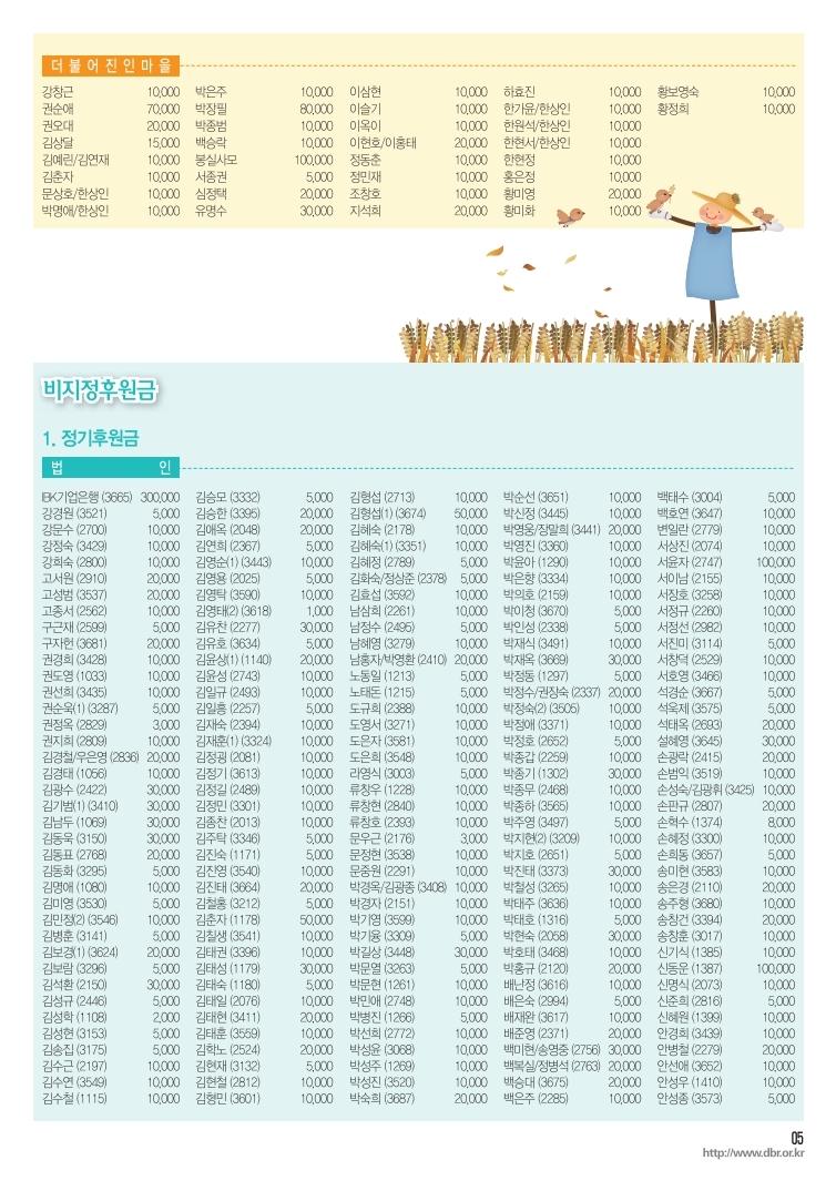 더불어소식지18년09월-수정4.pdf_page_5.jpg