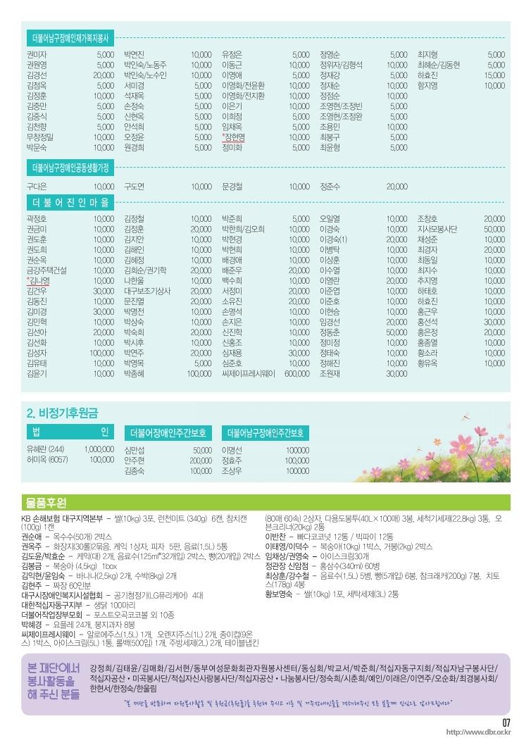 더불어소식지18년09월-수정4.pdf_page_7.jpg