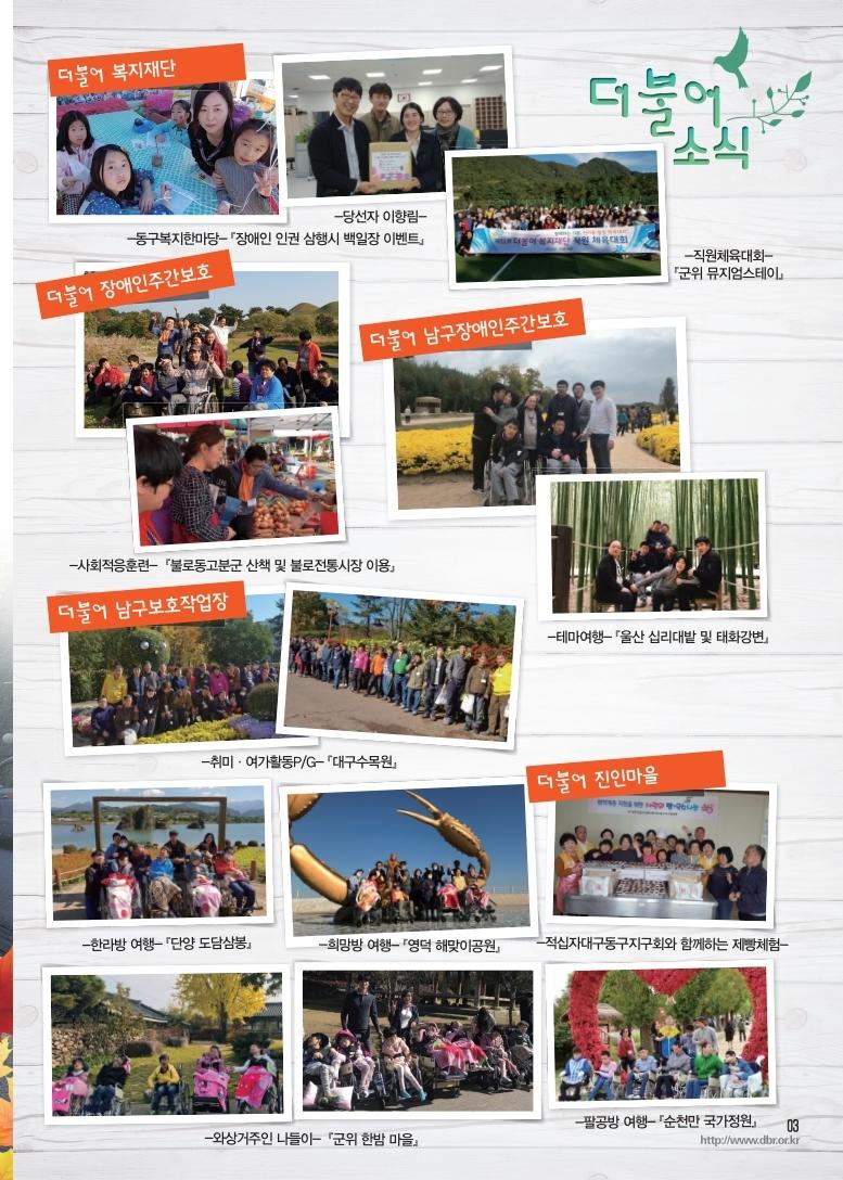 20181108-11월더불어소식지-수정9-.pdf_page_3.jpg