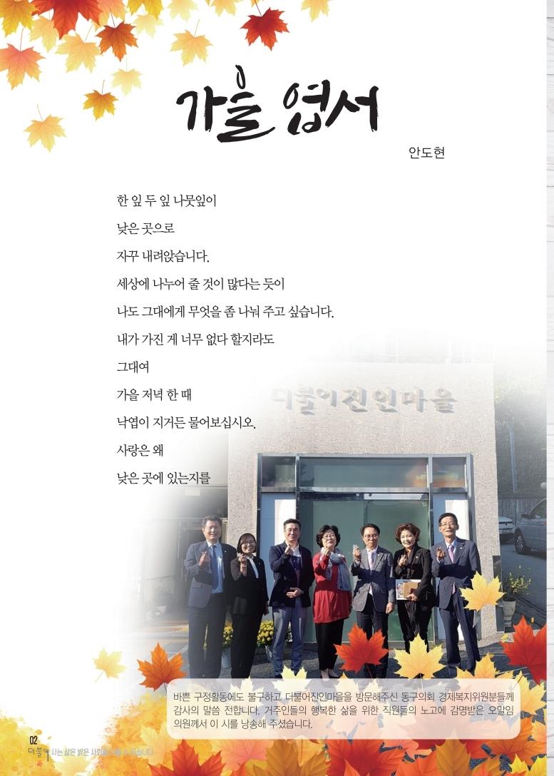 20181108-11월더불어소식지-수정9-.pdf_page_2.jpg