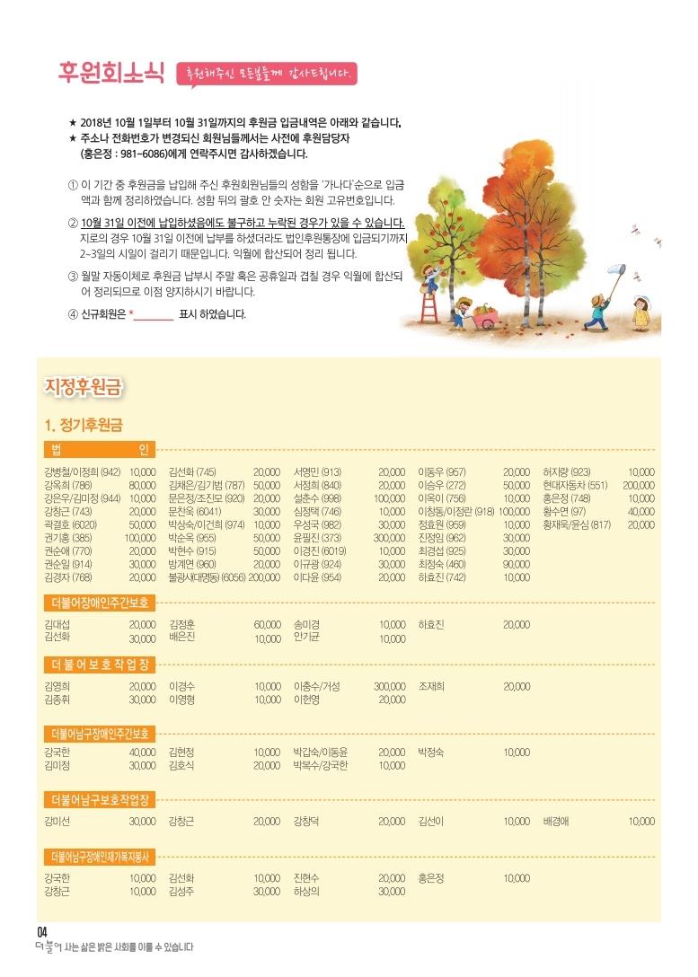 20181108-11월더불어소식지-수정9-.pdf_page_4.jpg