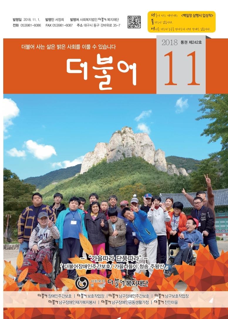 20181108-11월더불어소식지-수정9-.pdf_page_1.jpg