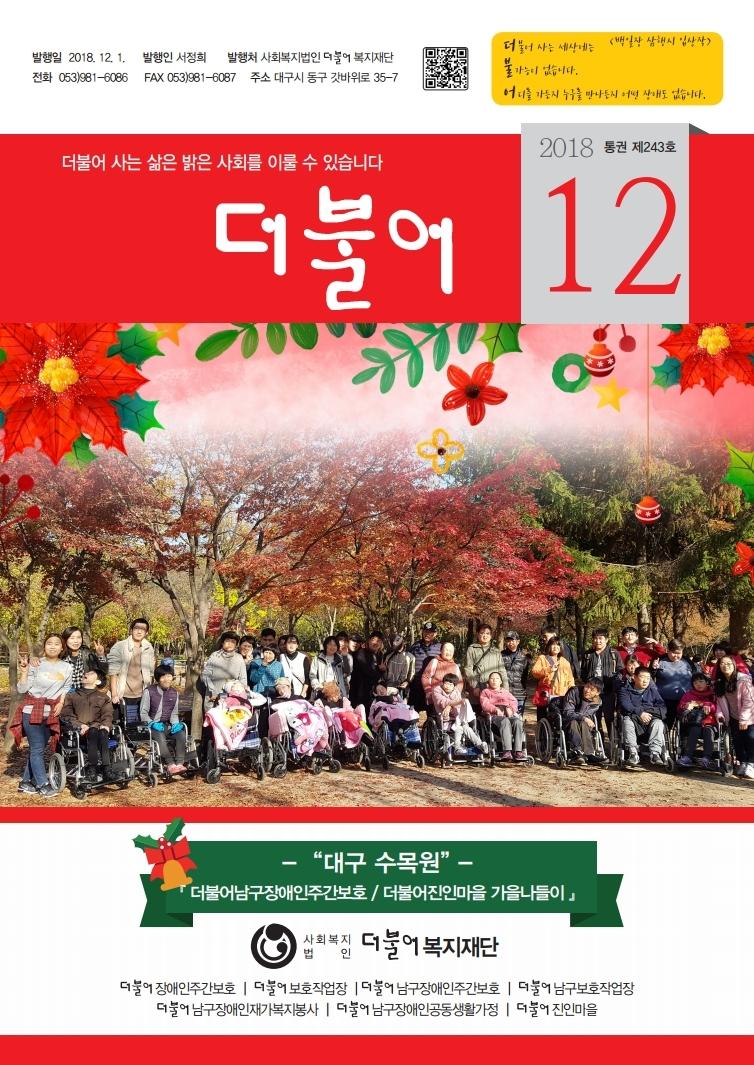20181107-12월더불어소식지-수정3.pdf_page_1.jpg