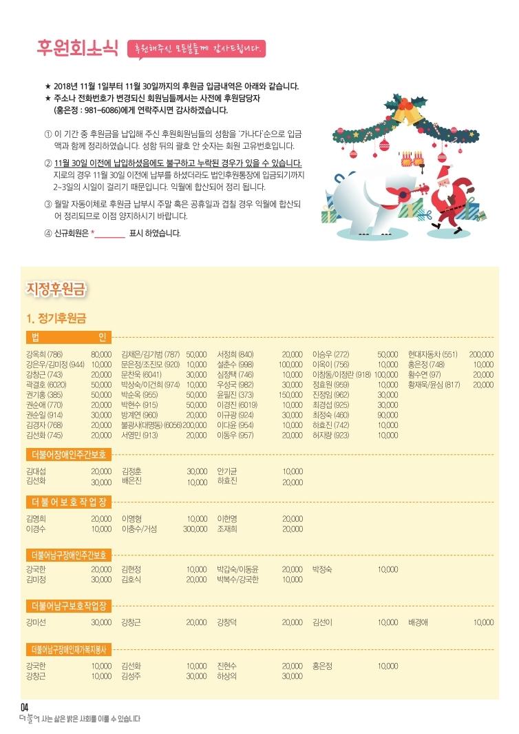 20181107-12월더불어소식지-수정3.pdf_page_4.jpg