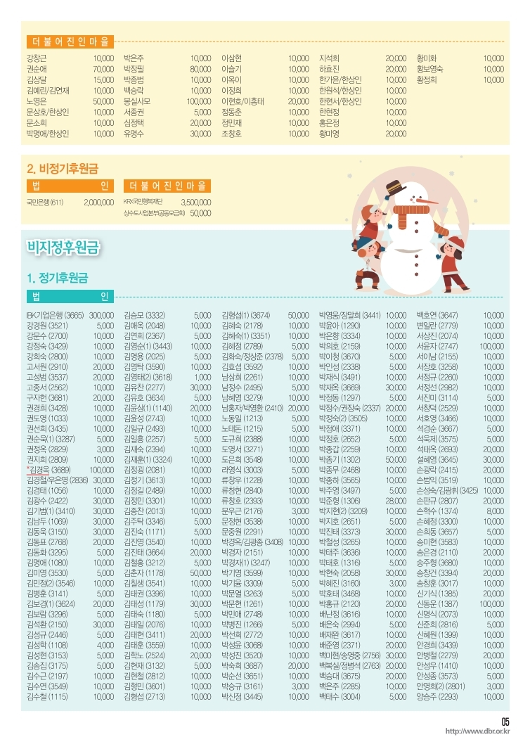 20181107-12월더불어소식지-수정3.pdf_page_5.jpg