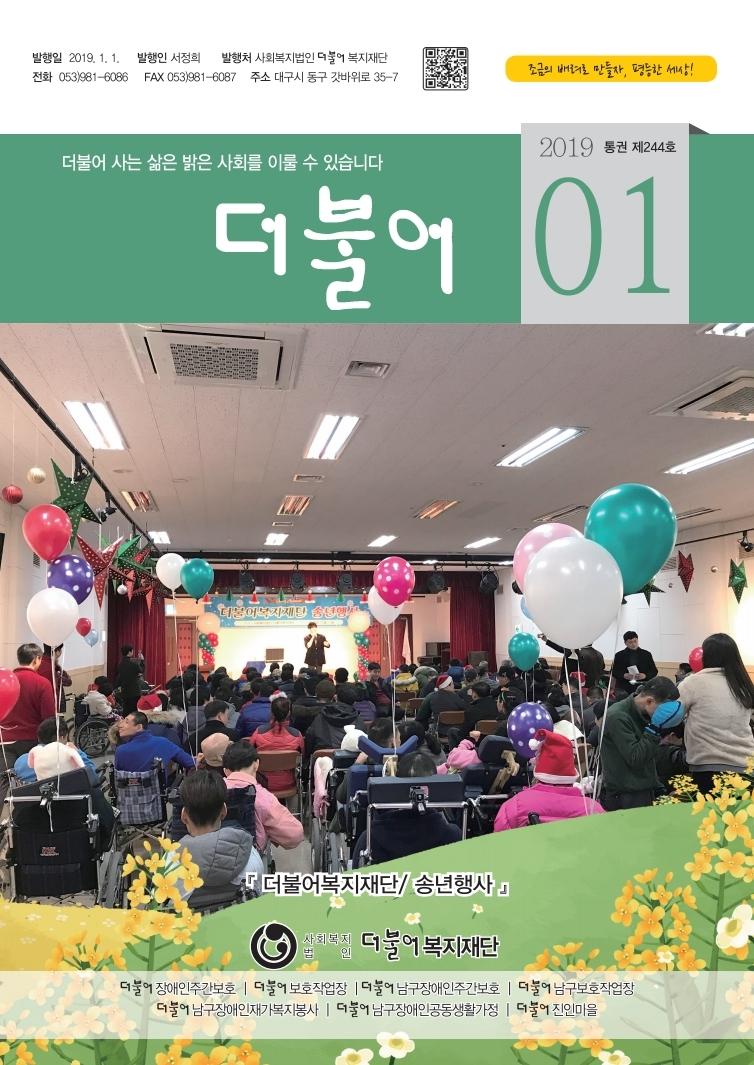 20190109-1월-더불어소식지-수정8.pdf_page_1.jpg