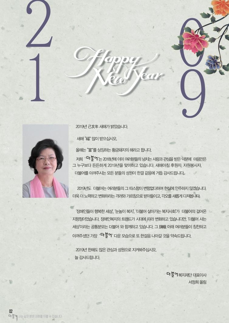 20190109-1월-더불어소식지-수정8.pdf_page_2.jpg