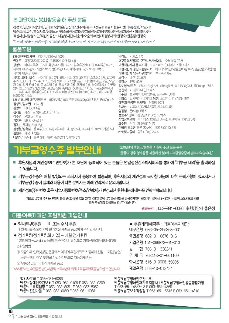20190109-1월-더불어소식지-수정8.pdf_page_8.jpg