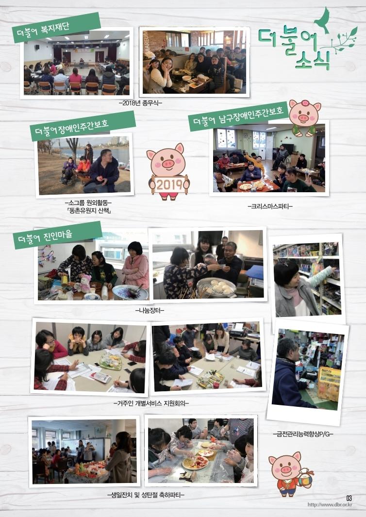 20190109-1월-더불어소식지-수정8.pdf_page_3.jpg