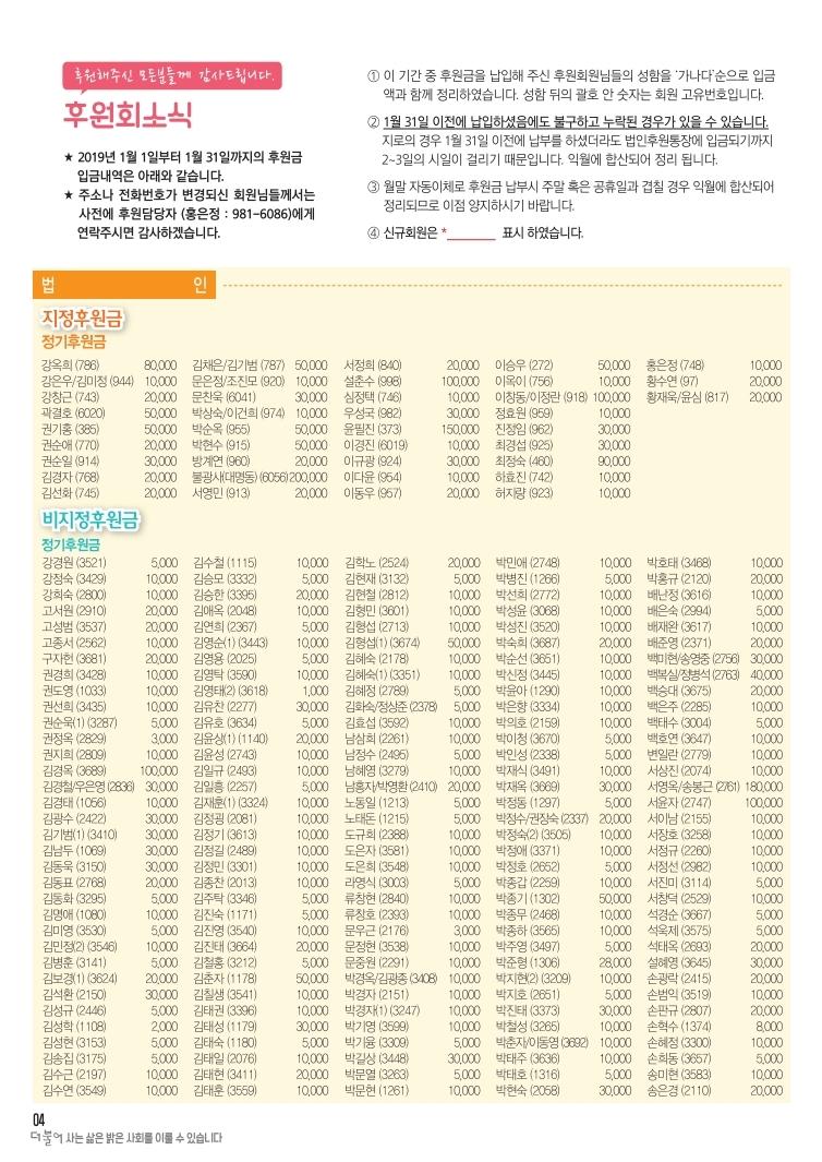 20190208-2월-더불어소식지-수정4.pdf_page_4.jpg