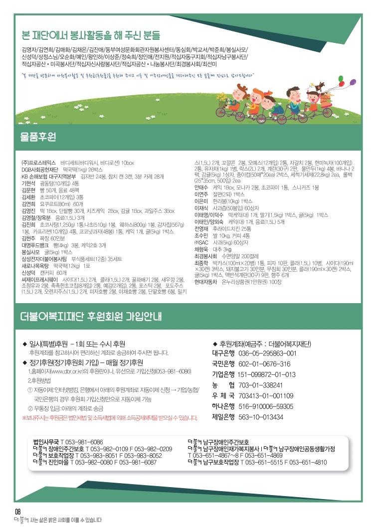 20190208-2월-더불어소식지-수정4.pdf_page_8.jpg