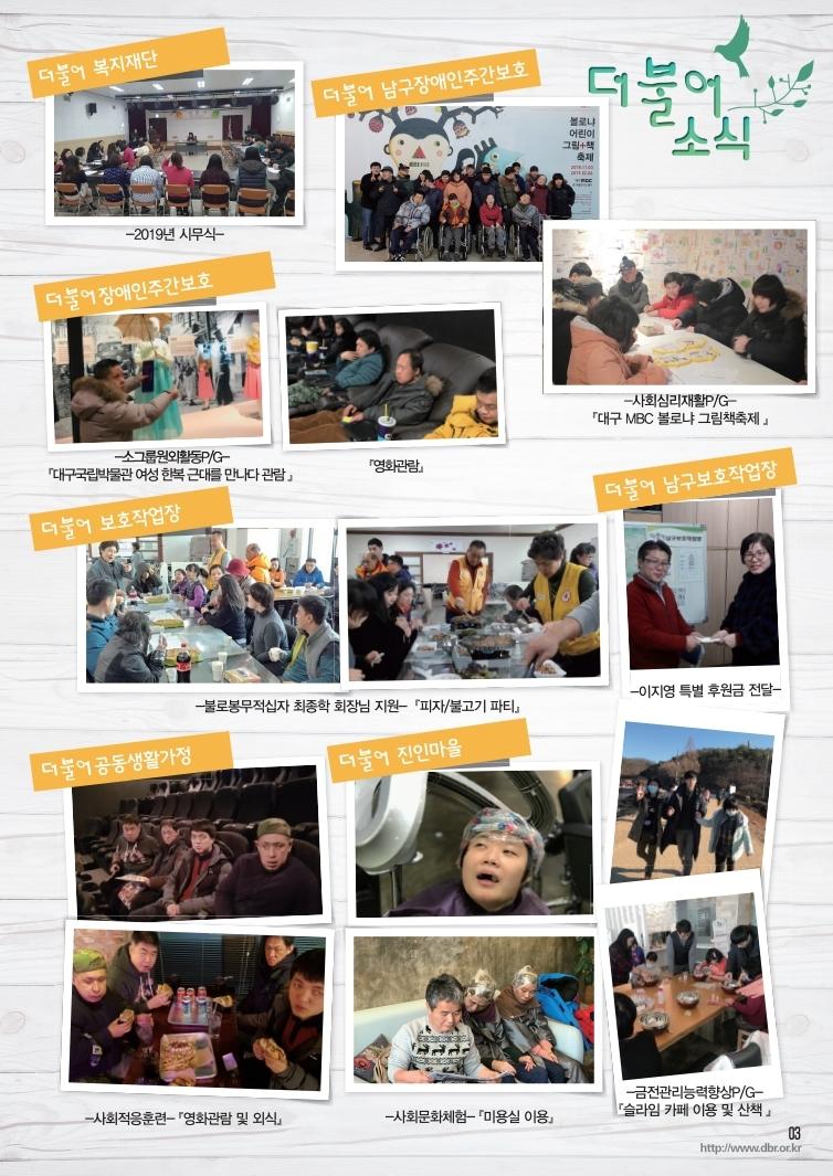 20190208-2월-더불어소식지-수정4.pdf_page_3.jpg