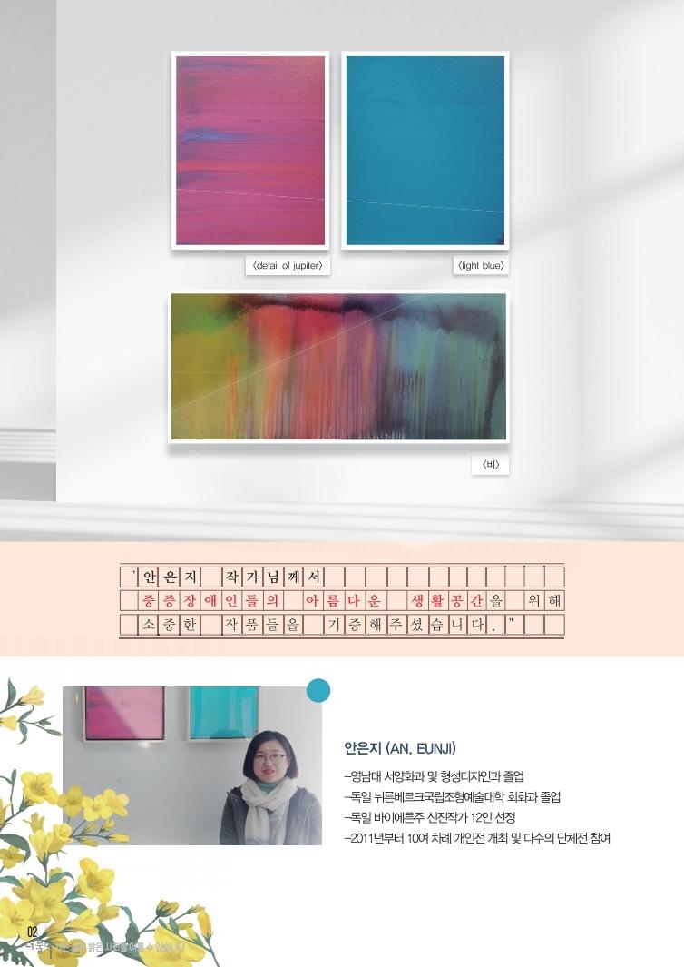 20190307-3월-더불어소식지(완료).pdf_page_2.jpg