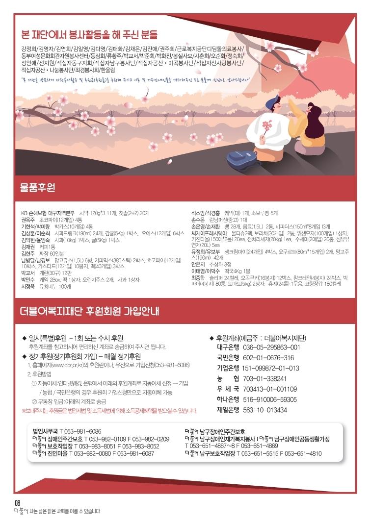 20190307-3월-더불어소식지(완료).pdf_page_8.jpg