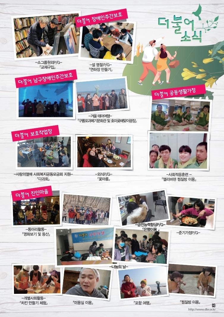 20190307-3월-더불어소식지(완료).pdf_page_3.jpg