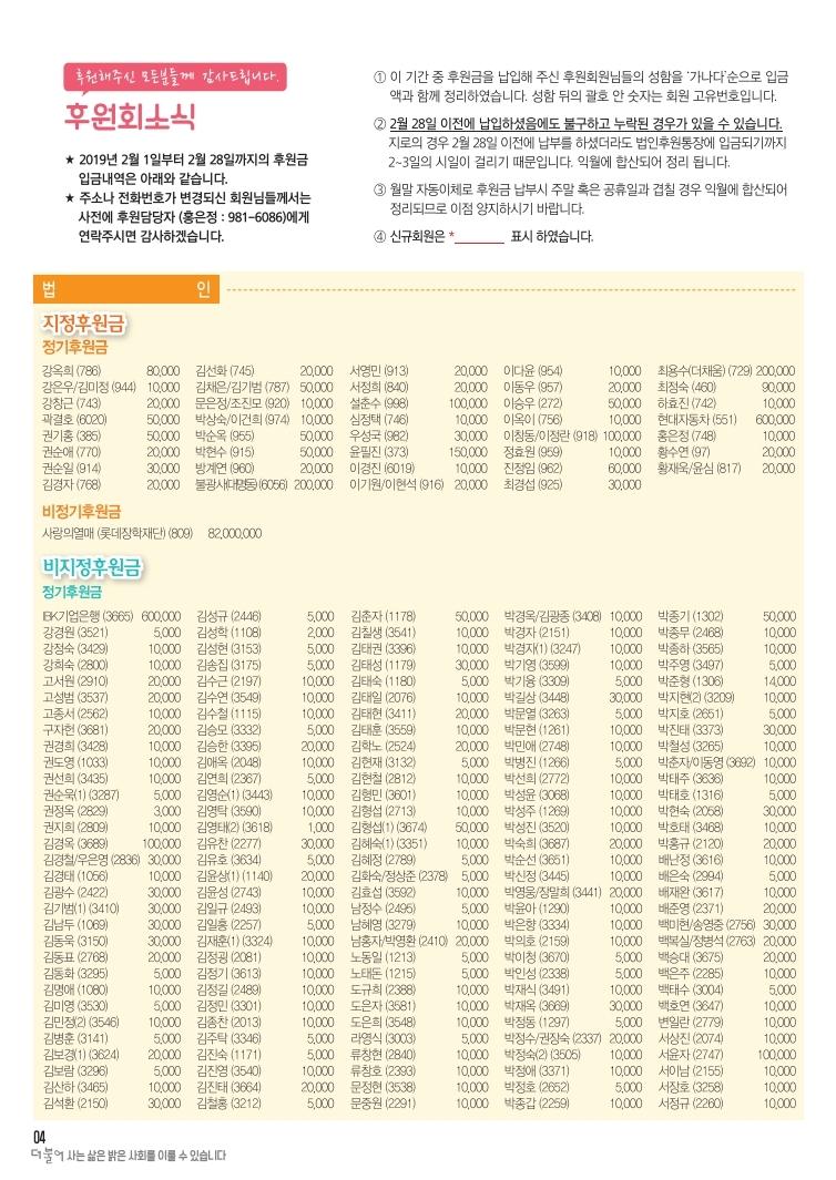 20190307-3월-더불어소식지(완료).pdf_page_4.jpg
