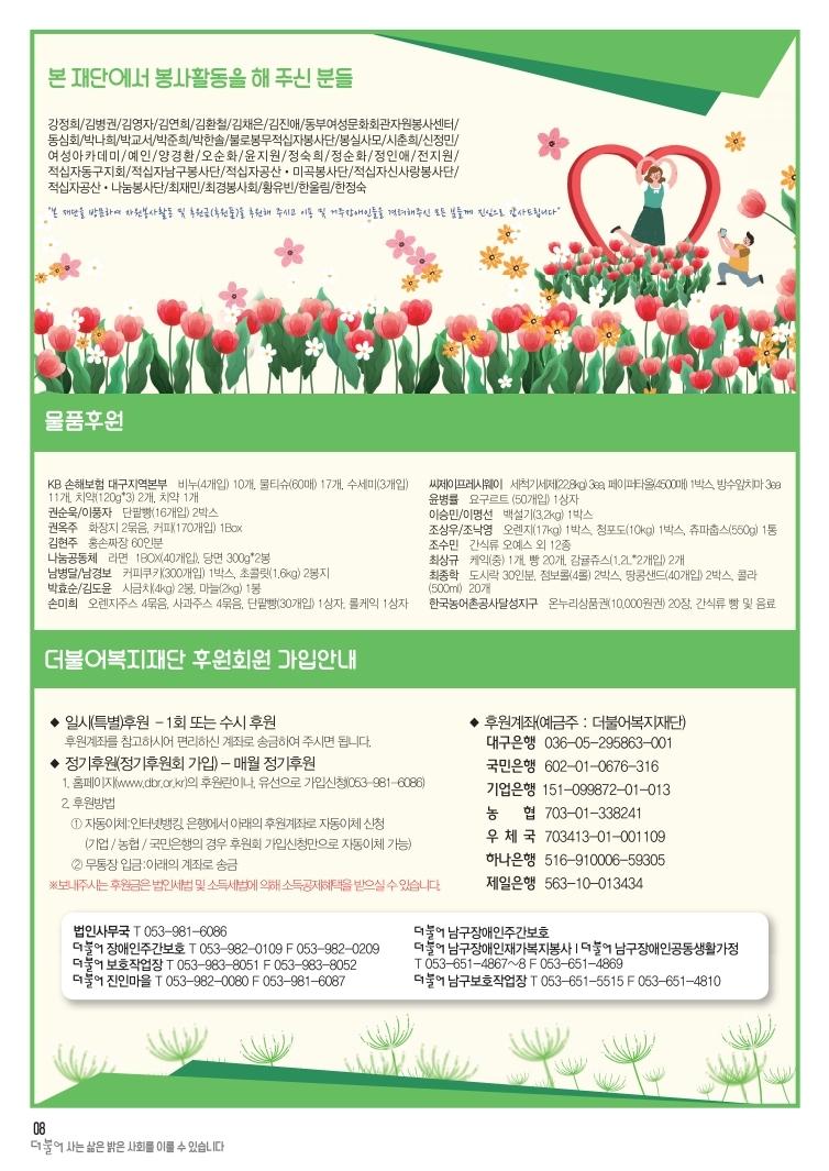 20190402-4월-더불어소식지-최종.pdf_page_8.jpg