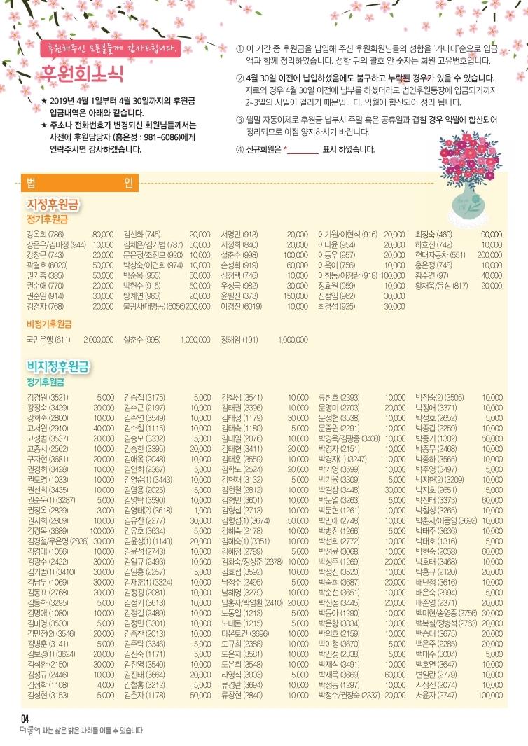 201905월-더불어소식지-최종.pdf_page_4.jpg