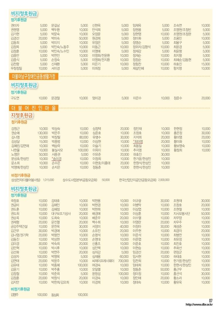 201905월-더불어소식지-최종.pdf_page_7.jpg